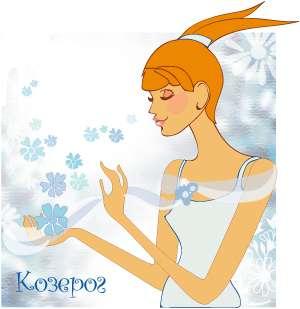 Гороскоп женщины-Козерога, или «спящая красавица»