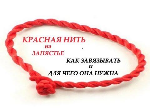 для чего нужна красная нитка на руке