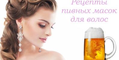 Пиво для волос — маски, ополаскивание, лечение волос пивом