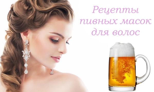 Моем и ополаскиваем голову пивом: полезно ли пиво для волос 31