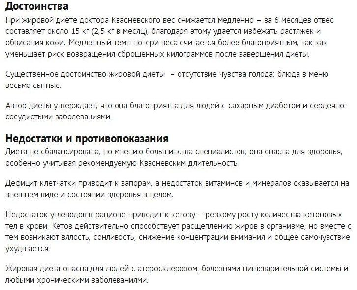Жировая диета квасневского |.