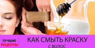 Как смыть стойкую краску с волос?