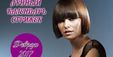 Лунный календарь стрижек и окрашивания волос на февраль 2017