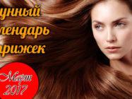 Гороскоп стрижек и окрашивания волос на март 2017