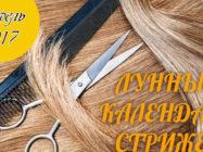 Гороскоп стрижек и окрашивания волос на апрель 2017