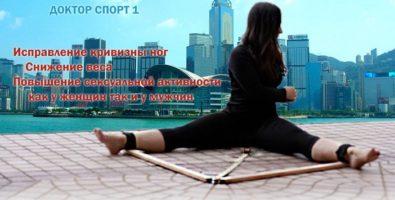 Как исправить кривые ноги: лучшие упражнения для исправления кривизны