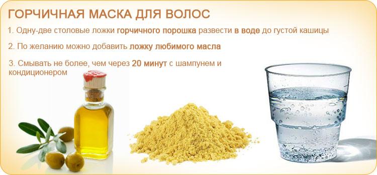 Маска против выпадения волос в домашних условиях рецепт 582
