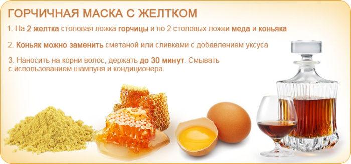 gorchichnaya-maska-dlya-volos-s-zheltkom