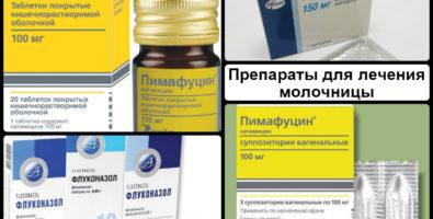 Лечение молочницы народными и аптечными средствами