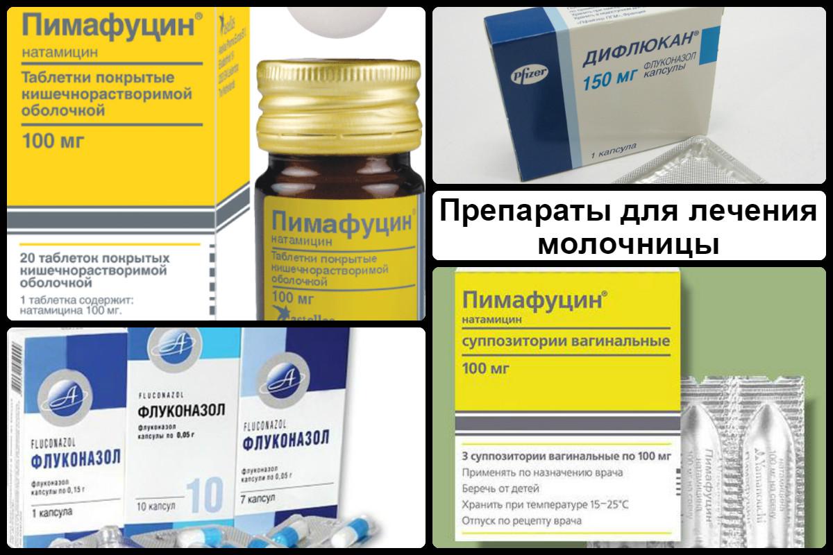 Лечение в домашних условиях от кандидоза