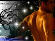 Как заинтересовать, завоевать козерога, покорить мужчину козерога?