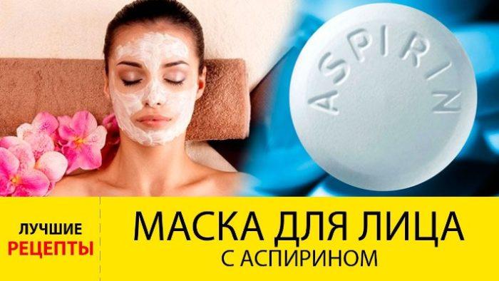 retsepty-masok-na-osnove-aspirina