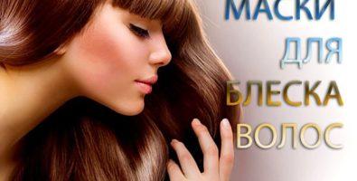 Как вернуть блеск волосам? Маски для придания волосам блеска