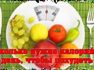 Сколько калорий нужно в день для людей, ведущих различный образ жизни? Можно ли его снижать для похудения?