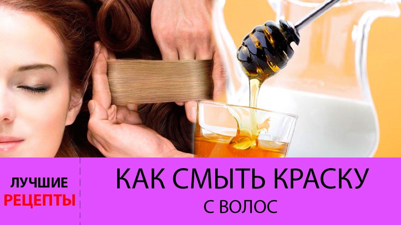 Раствор смыть краску для волос
