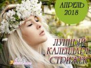 Лунный календарь стрижек на апрель 2018 по дням