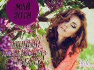 Лунный календарь стрижек на май 2018 по дням