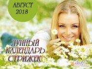 Лунный календарь стрижек на август 2018 по дням