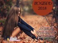 Лунный календарь стрижек на ноябрь 2018 по дням