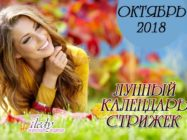 Лунный календарь стрижек на октябрь 2018 по дням