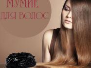Мумие как природное средство для лечения волос