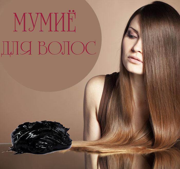 Мумие для волос - рецепты добавления в шампунь и маски