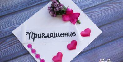 Оригинальные приглашения на свадьбу своими руками сделать просто и быстро!
