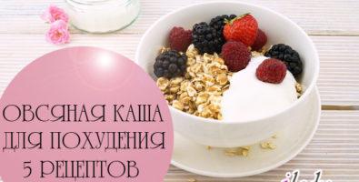 Диетические рецепты овсянки — как готовить овсяную кашу для похудения