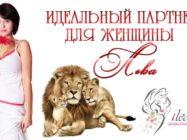 Пара для женщины Лев — совместимость с мужчинами других знаков