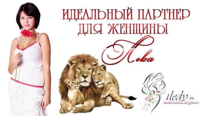 Гороскоп   сегодня для женщин львов