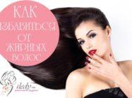 Как избавиться от жирности волос — 4 правила ухода и лечения