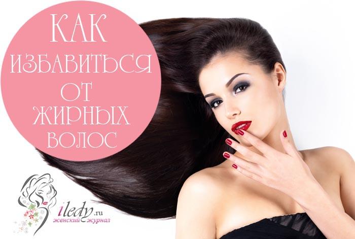Как избавиться от жирности волос ТОП 20 ЛУЧШИХ СРЕДСТВ! 58