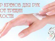 Кремы для рук от трещин и сухости — обзор