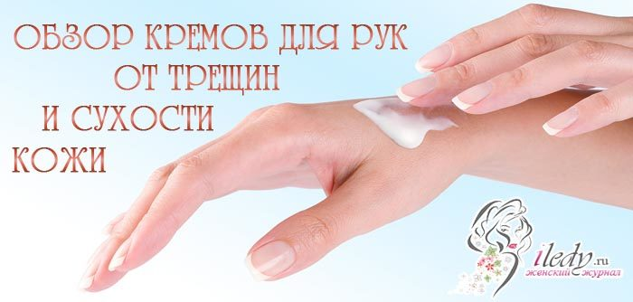 Крем для рук от трещин и сухости - ТОП 8 лучших