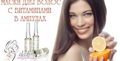 Маски для волос с витаминами в ампулах — для роста, блеска и силы!