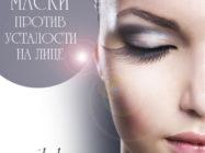 Как убрать следы усталости — маски для лица с быстрым эффектом