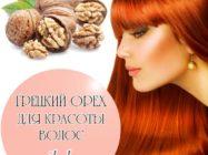 Грецкие орехи для красоты волос