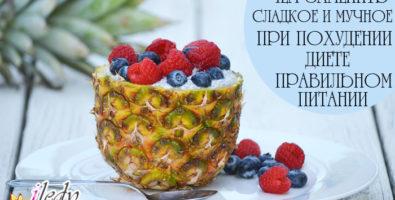 Список сладостей, которые можно есть при похудении и диете