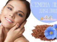 Семена льна для лица — 20 рецептов масок и отзывы о применении