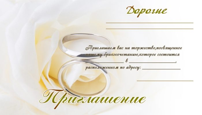 Приглашения на свадьбу своими руками - 2 мастер - класса и фото