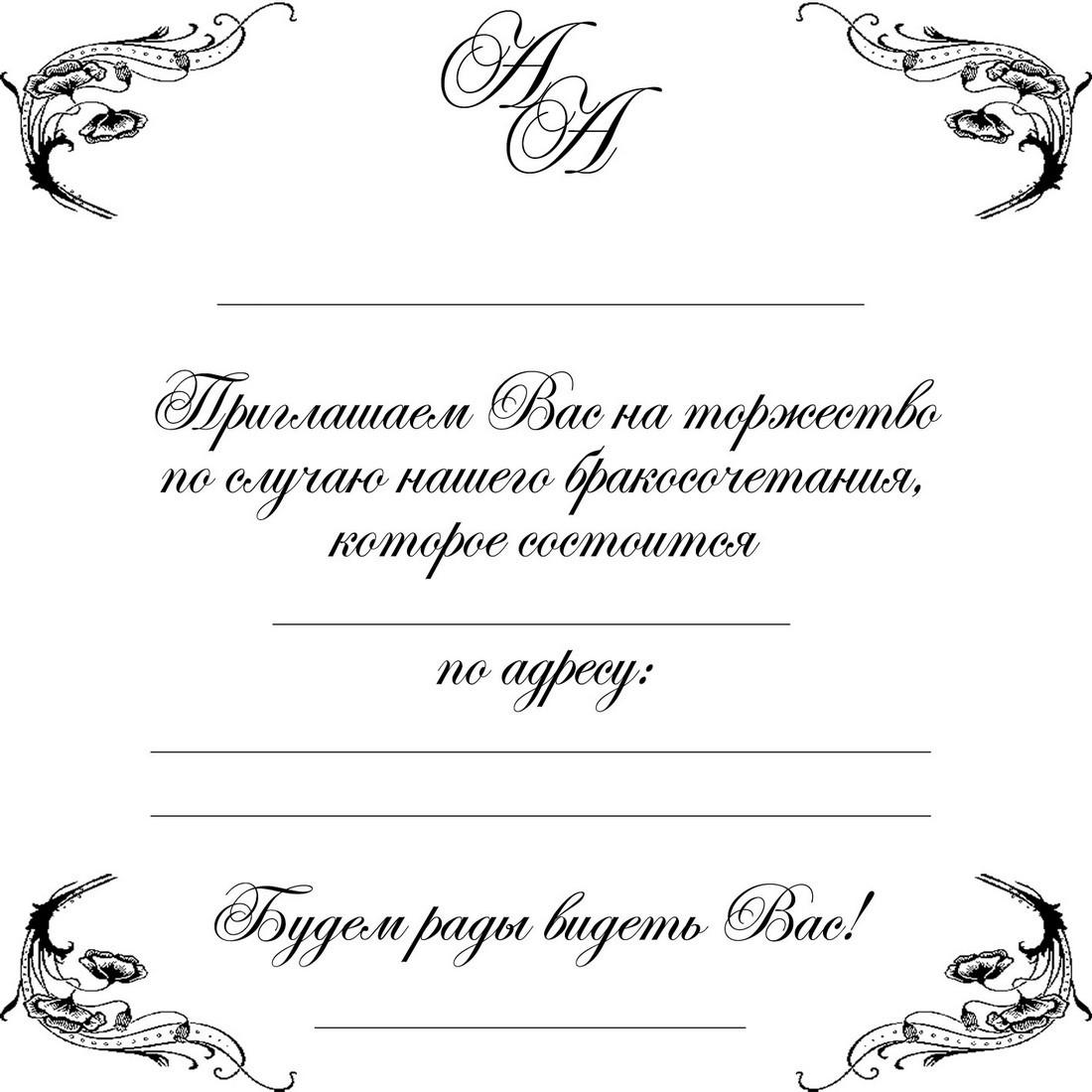 Текст приглашения на свадьбу ворд