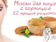 Маски из горчицы для лица от морщин и прыщей — 12 лучших рецептов