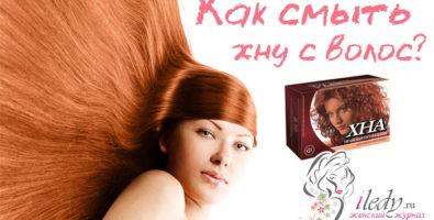 Смываем хну с волос — профессиональные и домашние средства