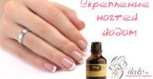 Укрепление ногтей йодом — простые рецепты для быстрого результата!