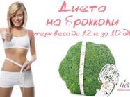 Брокколи диета: потеря веса до 12 кг за 10 дней