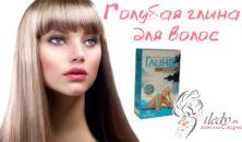 Голубая глина для волос — рецепты масок от излишней жирности и выпадения