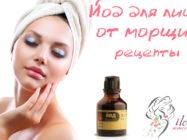 Йод от морщин — рецепты, которые помогут убрать несколько лет с лица!