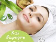 Тусклый цвет лица — как разбудить уставшую кожу и вернуть сияние?