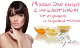 Маски для лица с желатином — 15 рецептов от морщин, черных точек и расширенных пор