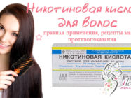 Никотинка для волос в ампулах — правила применения и рецепты масок